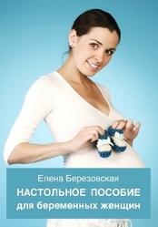 Книга по беремености