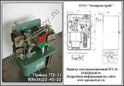 Продам привод электромагнитный ПЭ-11 к масляным выключателям