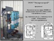 Выключатель ВМПП-10 630/1000/1600 продам