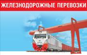 Железнодорожные грузоперевозки по РФ