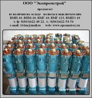 ВМП-10,  ВПМ-10,  ВМГ-10,  ВМГ-133,  ВМПЭ-10 полюс продам