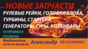 Отличные запчасти хорошего качества из Владивостока.